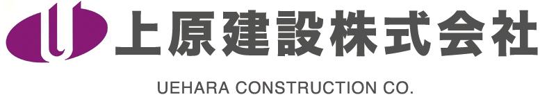 上原建設株式会社